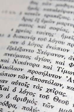 text-grec